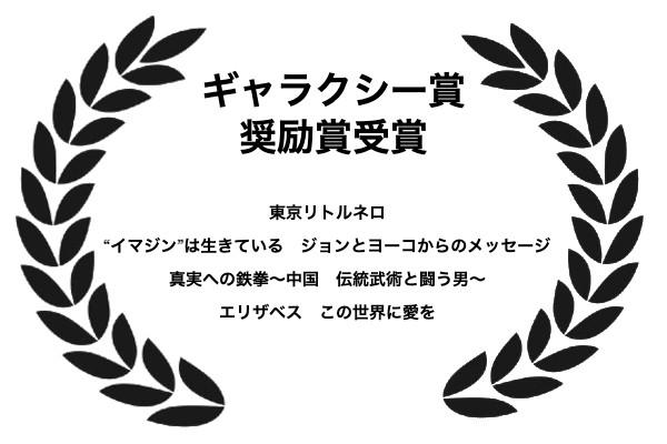 ギャラクシー賞 奨励賞に4作品入賞!